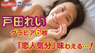 戸田れい グラビア 6枚 「 恋人気分 」味わえる …! NEWSポストセブン