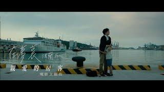 法蘭Fran《在夢裏》 — 電影【親愛的房客 Dear Tenant】主題曲 #60秒MV搶先看