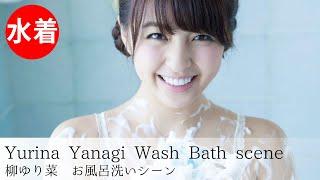 【柳ゆり菜】Japanese gravure idol/Wash Bath scene