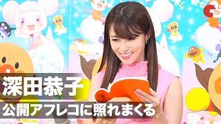 深田恭子、公開アフレコに可愛く照れまくる!映画『それいけ!アンパンマン ふわふわフワリーと雲の国』公開アフレコイベント