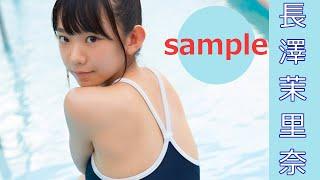 【合法ロリ】長澤茉里奈 今より更にロリータな頃のシャワー動画