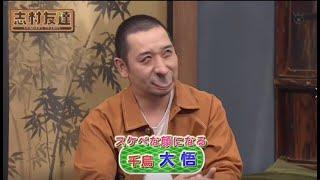 【志村友達】志村友達 動画 壇蜜の「明るいセクシーコント」とは?バカ殿との名共演コントも