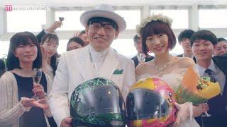 武田玲奈、ずん飯尾和樹と幸せな結婚生活 ボートレースシリーズCMスピンオフ『それぞれの夢を目指すワケ』case0_イイオとレナの場合