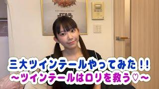 【ツインテールの日】合法ロリ巨乳が3大ツインテール披露【グラビアアイドル】