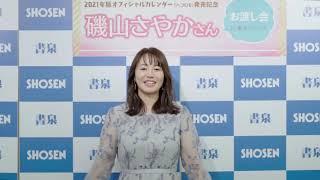 New | 磯山さやかさん 2021年版オフィシャルカレンダー発売!☆書泉チャンネル