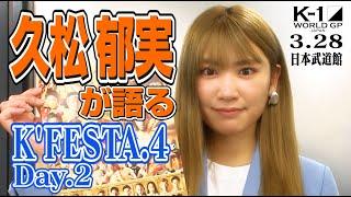 久松郁実さんが見どころを語る!「K'FESTA.4 Day.2」3.28(日)日本武道館編