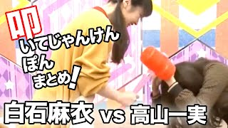 白石麻衣vs高山一実「叩いてかぶってじゃんけんぽん」まとめ!乃木坂46のかずみん…