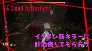 【#6】PTBやるよ!マピーのデドバイ【わちちとお喋りしながらDead by Daylight】
