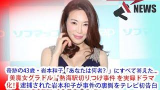 """奇跡の43歳・岩本和子「あなたは何者?」にすべて答えた…美魔女グラドル""""熱海駅切りつけ事件""""を実録ドラマ化! 逮捕された岩本和子が事件の裏側をテレビ初告白"""