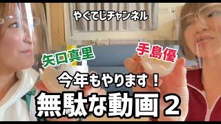 【 矢口真里と手島優の無駄な動画2 】