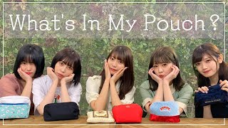 【What's in my pouch?】アイドルのメイクポーチの中身紹介♡