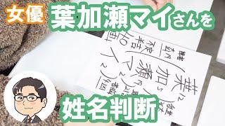 葉加瀬マイさんの運勢を姓名判断