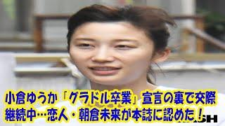 小倉ゆうか「グラドル卒業」宣言の裏で交際継続中…恋人・朝倉未来が本誌に認めた!