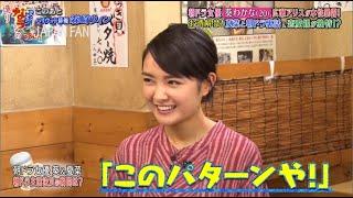 『ダウンタウンなう』葵わかな、夏菜の変顔対決。恋愛観が独特!?嫌いなタイプは「俺に付いて来い!」PART 1