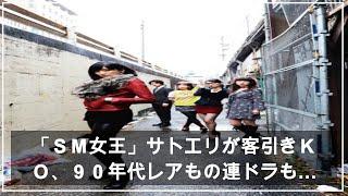 「SM女王」サトエリが客引きKO、90年代レアもの連ドラも…仰天番組放つ独立局(読売新聞オンライン) – Yahoo!ニュース