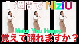 【ダンス】1週間でNiziU[MakeYouHappy]覚えてこれますか?