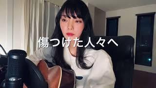 【cover】傷つけた人々へ / 尾崎豊