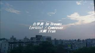 Cover 法蘭Fran_在夢裏 In Dreams