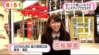久松郁実ちゃんのイマドキ (2015年01月19日)