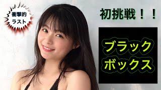 【衝撃ラスト】初挑戦!ブラックボックス