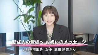 令和3年いわき市成人式 武田玲奈さんお祝いメッセージ