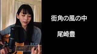 【cover】街角の風の中 / 尾崎豊