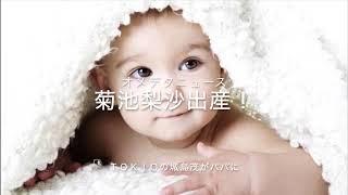 菊池梨沙さん出産