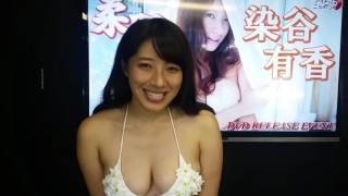 2016年5月8日 染谷有香 DVD発売イベント