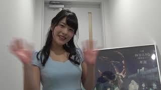 映画『衿まき女 ~闇のアサシン~』主演 神谷えりな動画メッセージ