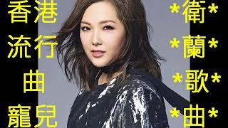 NO:255 心有不甘- 衛蘭(國語) (娛己娛人卡拉OK) – 特大字幕MV