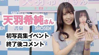 天羽希純さん写真集『A…?』発売!☆書泉チャンネル