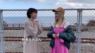 時東ぁみさんに撮影後にインタビュー!謎の声いり