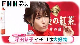イチゴを一口でぱくり!深田恭子、真っ赤なノースリーブドレスで可愛らしく熊本にエール
