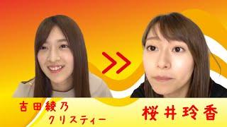 【のぎおび 宿題】吉田綾乃クリスティーから桜井玲香へ(180912-180913)