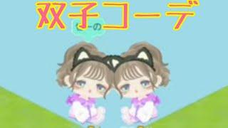 【ピグパーティー】蘭夢(双子)と画像合わせしました!【ピグパ】