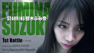 1st Battle 鈴木ふみ奈  アクション+メイキング 2021