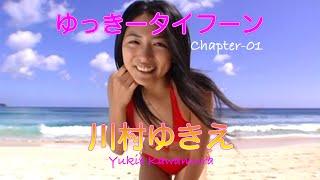 川村ゆきえ Yukie Kawamura「ゆっきータイフーン」Chapter-01