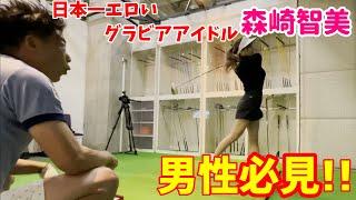 初心者が一瞬で上達!?グラビアアイドル森咲智美がゴルフを始める!【ゴルフレッスン】