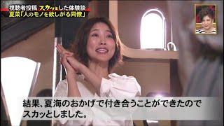 【スカッとジャパン】夏菜「人のモノを欲しがる同僚」 PART 2/2