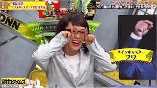 【白石麻衣&フワちゃん】🆕✅フワキャスター登場