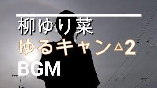 【柳ゆり菜のBGM】ドラマ「ゆるキャン△2」第9話