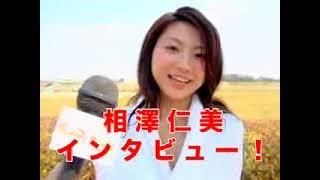 相澤仁美「ビンビンしてる?」ビンゴボンゴ グラビア篇メイキング