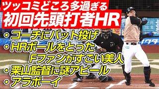 """【アラボーイ】大田泰示 """"ツッコミどころが多過ぎる"""" 初回先頭打者弾"""