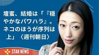 壇蜜、結婚は「『穏やかなパワハラ』。ネコのほうが序列は上」〈週刊朝日〉  Star news