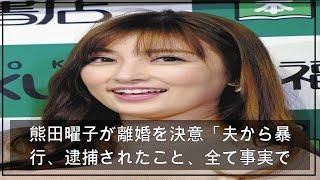 熊田曜子が離婚を決意「夫から暴行、逮捕されたこと、全て事実です」以前から暴行受けていたと告白(中日スポーツ) – Yahoo!ニュース