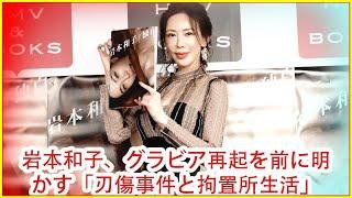 岩本和子、グラビア再起を前に明かす「刃傷事件と拘置所生活」