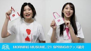 牧野真莉愛、加賀楓(モーニング娘。'21)がMORNING MUSUME。'21 SPRINGのオリジナルグッズをご紹介 Part2!!