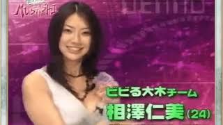 相澤仁美 さすがのおっぱい
