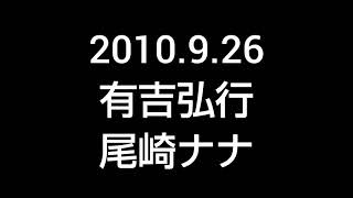 2010.9.26 有吉弘行  尾崎ナナ