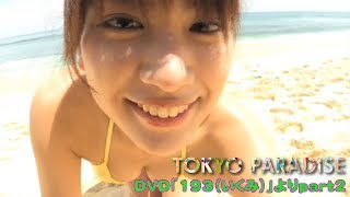久松郁実 ikumi hisamatsu「193(いくみ)」part2 imagevideo